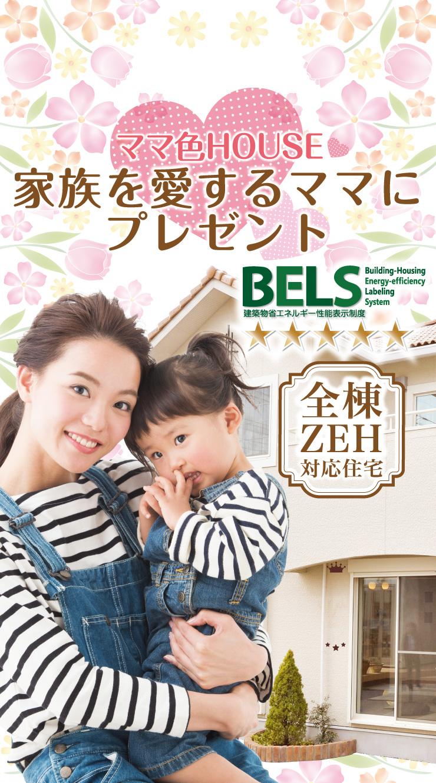 ママ色HOUSE 家族を愛するママにプレゼント 建築物省エネルギー表示制度★★★★★ 全棟ZEH対応住宅